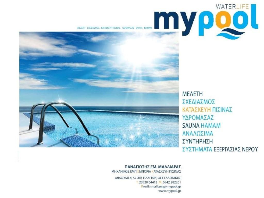mypool-water-life-logo